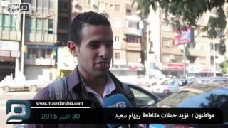 """بالفيديو.. فتاة المول """"تعري"""" ريهام سعيد في """"الشارع"""""""