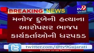 Mumbai: Congress worker Manoj Dubey killed over Facebook post by BJP workers, arrested - Tv9