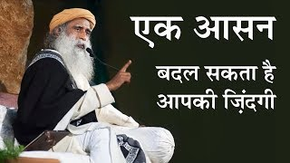 एक आसन बदल सकता है आपकी ज़िंदगी! One Asana can change your life [Hindi Dub] thumbnail