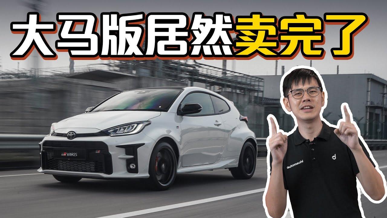 Toyota GR Yaris ,告诉你它为什么贵的有道理!(汽车咖啡馆)automachi.com 马来西亚试车频道