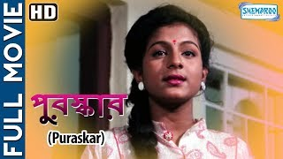 Puraskar (HD) - Superhit Bengali Movie - Popular Bengali Films