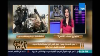 المعارضة السورية تعلن نجاحها في إسقاط طائرة حربية روسية .. د.عمرو الديب : رد الفعل الروسي سيكون قوي