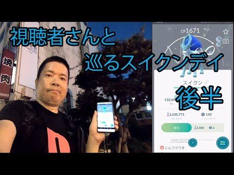【ポケモンGO】視聴者さんと巡るスイクンデイ 後半