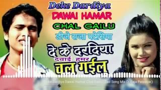 Deke Dardiya Dawai Hamar Chal Gailu  Sad Song Mix By Dj Raja Patesiya