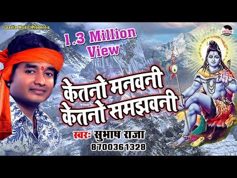 केतनो मानवनि केतनो समझवानी || Subhash Raja || New Kanwar Bhajan 2017 || Laadla Music