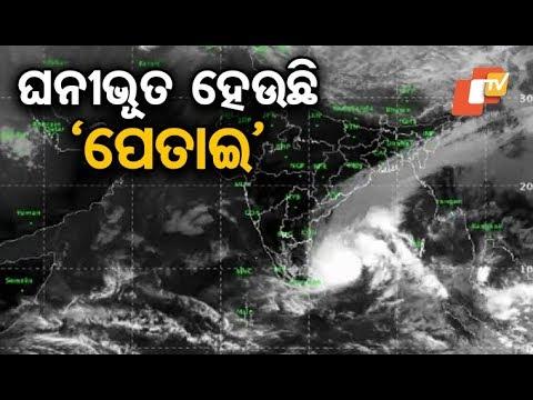 Cyclone Phethai to trigger heavy to very heavy rainfall in Odisha