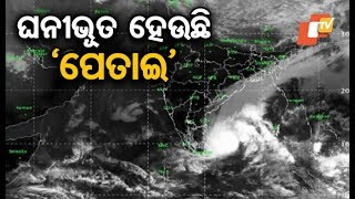 Cyclone Phethai to trigger heavy to very heavy rainfall in Odisha