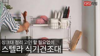 [다다리빙] 스텔라 식기건조대 - 싱크대 정리 고민 할…