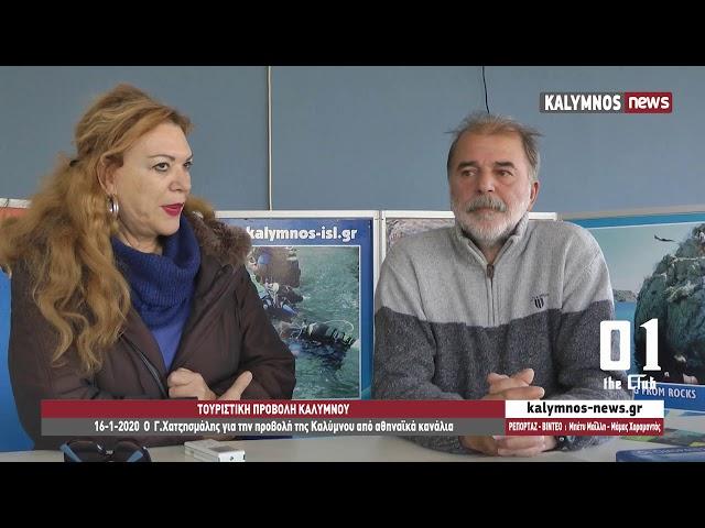 16-1-2020  Ο  Γ.Χατζησμάλης για την προβολή της Καλύμνου από αθηναϊκά κανάλια