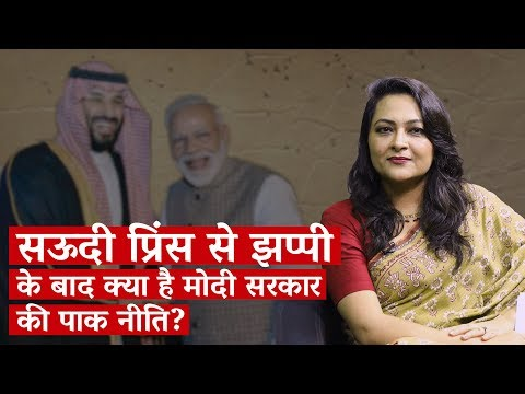 Hum Bhi Bharat: Modi's Pak Policy, Caught Between Pulwama and Hug for Saudi Prince