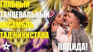 ГЛАВНЫЙ ТАНЦЕВАЛЬНЫЙ АНСАМБЛЬ ТАДЖИКИСТАНА - ПАДИДА!