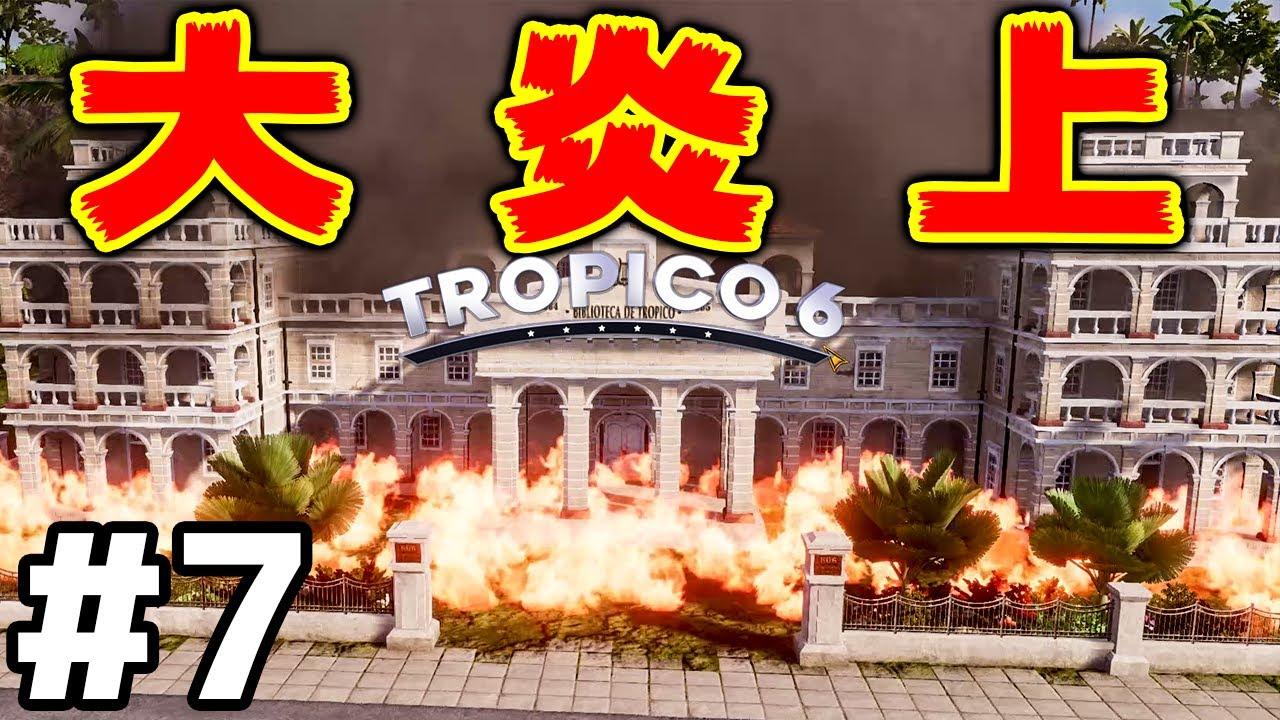 【Tropico 6】実況#7 火災連発で借金を重ねる超貧乏国家【トロピコ6】