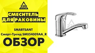 Обзор Смеситель для раковины SMARTSANT Смарт-Тренд SM054009AA_R