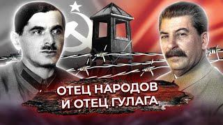 Нафталий Френкель. Отец ГУЛАГа и отец народов