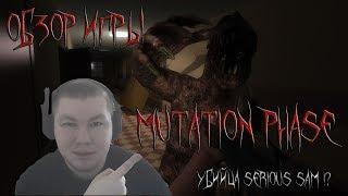 Обзор игры - MUTATION PHASE.