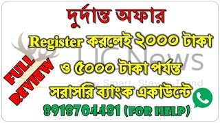 Mega Loot Offer - Register and get Rs 2000 Instant - Rs 5000 Direct Bank | Uc News Gift