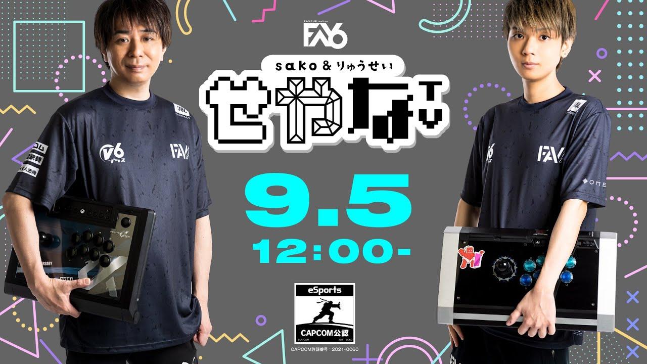 Download 【せやなTV第33回】FAV CUP online『ストリートファイターV CE』オンライン大会