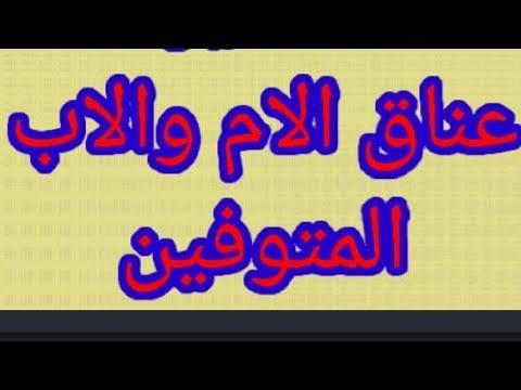 Hug The Dead In A Dream عناق الميت في المنام مع البكاء Tafseir Ahllam Youtube