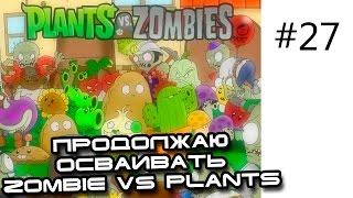 Продолжаю осваивать zombie vs plants уже уровень 3-7 Юрий Спасокукоцкий vs Zombie!
