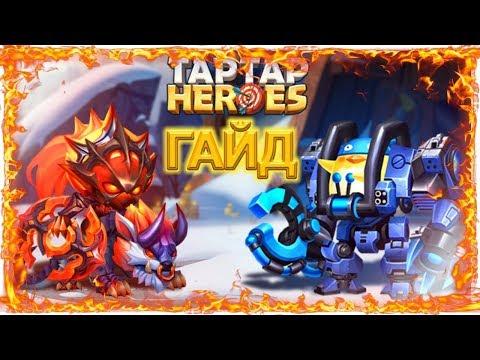 Taptap Heroes ГАЙД (Синтез,Пробуждение,Улучшение)