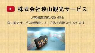 狭山観光サービスCM 武蔵村山 国内旅行 海外旅行 YouTubeチャンネル