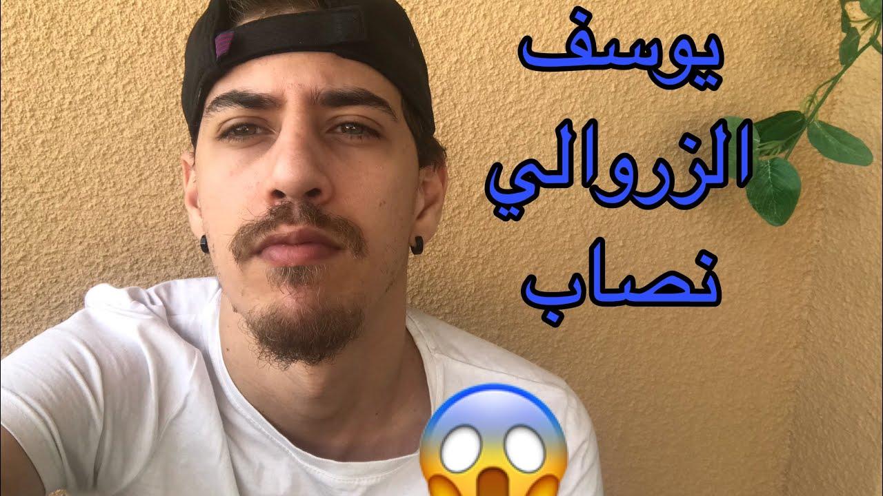معاناتي مع الإدارة الفرنسية ، حقيقة يوسف الزروالي !! 😱 ( نصاب )