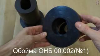 Обойма для винтового насоса ОНБ 00 002№1(, 2016-10-08T08:59:55.000Z)