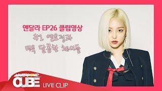 [옌달라 EP.26] SHORT CLIP #01 : 옌요정과 더욱 달콤한 체셔들