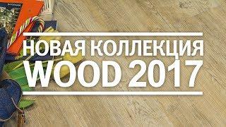 Видеопрезентация коллекции Wood 2017!