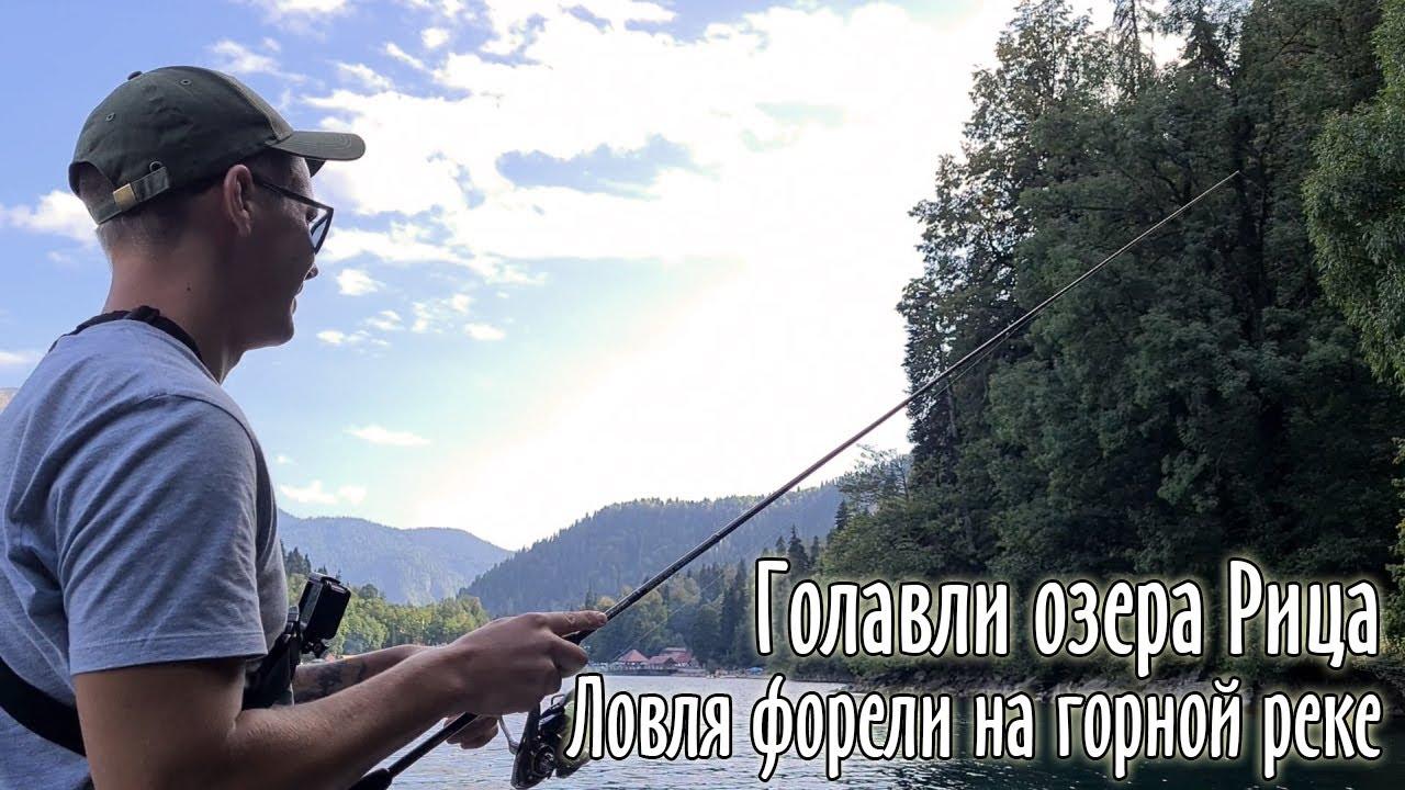 О ТАКОЙ РЫБАЛКЕ Я МЕЧТАЛ! Ловля голавля и форели в Абхазии. Озеро Рица