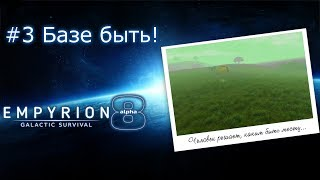 Базе быть! #3 Empyrion Galactic Survival (стрим)