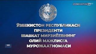 O'zbekiston Respublikasi Prezidenti Shavkat Mirziyoyevning Oliy Majlisga Murojaatnomasi