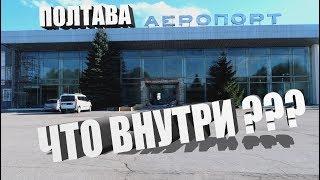 Аэропорт Полтава - что сейчас внутри?