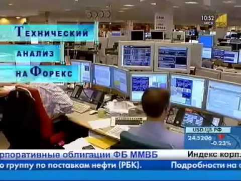 Смотреть  - Фондовая Биржа Ртс
