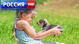 """Фильмы 2015 2016 года. Драма-мелодрама: """"Дочь за отца"""". Лучшие фильмы новинки фильмов HD 720"""