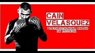 Документальный фильм о бойце UFC Кейне Веласкесе (2018)