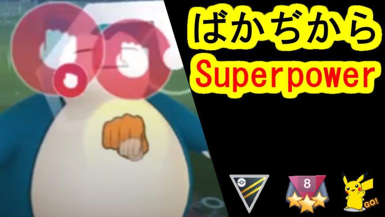 おすすめ ハイパー リーグ