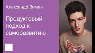 045. Продуктовый подход к саморазвитию – Александр Зимин
