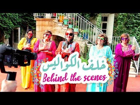 خلف الكواليس في لبنان | Behind The Scenes in Lebanon