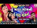 Tu Mara Gomani Hu Tara Gomano - Timli Gafuli Mix New Song - Adivasi DJ Song 2019 - Vinay