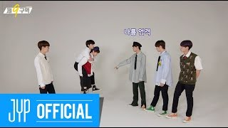 "[Stray Kids: 제9구역 시즌3 (The 9th Season 3)] EP.01 ""JYP고 스키즈반 학생들이 다시 뭉쳤다! 이 구역의 반장은 누구?!"""
