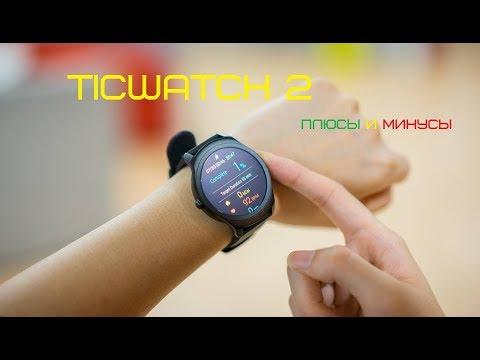 видео: Ticwatch2 - плюсы и минусы, личный опыт