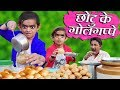KHANDESHI MOVIES Youtube Channel in CHOTU KE GOLGAPPE | छोटू के गोलगप्पे | Khandesh Hindi Comedy | Chotu Comedy Video Video on substuber.com