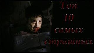 Топ 10 самых страшных фильмов ужасов современности
