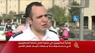 إصابة إسرائيلييْن في عملية طعن نفذها فلسطينيان