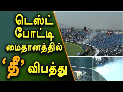 India Vs Australia Test Match 2017, A minor fire in Pune stadium- Oneindia Tamil