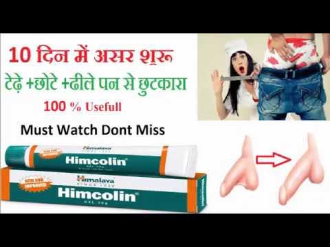 How To Use Himalaya Himcolin Gel  Video In Hindi   हिमालया हिम्कोलिन जेल   Himcolin Gel Use Video