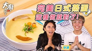 原來完美蒸蛋這麼簡單!訣竅就是要Beatbox啦~feat.六艾司小冰| Flawless Steamed Egg So Easy【大廚拜託了Cooking With Chef】
