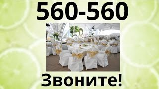 ресторан свадьба оренбург - Звоните! 560-560