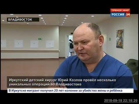 Лучший детский хирург России иркутянин Юрий Козлов поделился опытом с приморскими коллегами